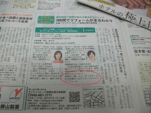 リビング新聞 リフォームフェア