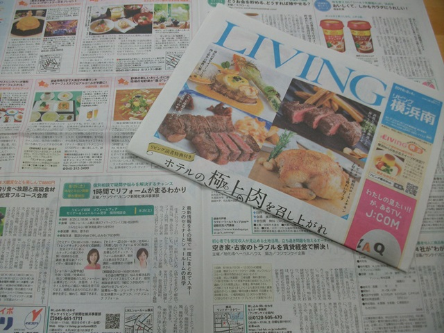 「ジューテック リビング新聞」の画像検索結果