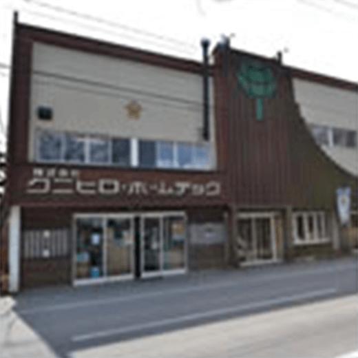 ジューテックホーム 株式会社クニヒロ・ホームテック