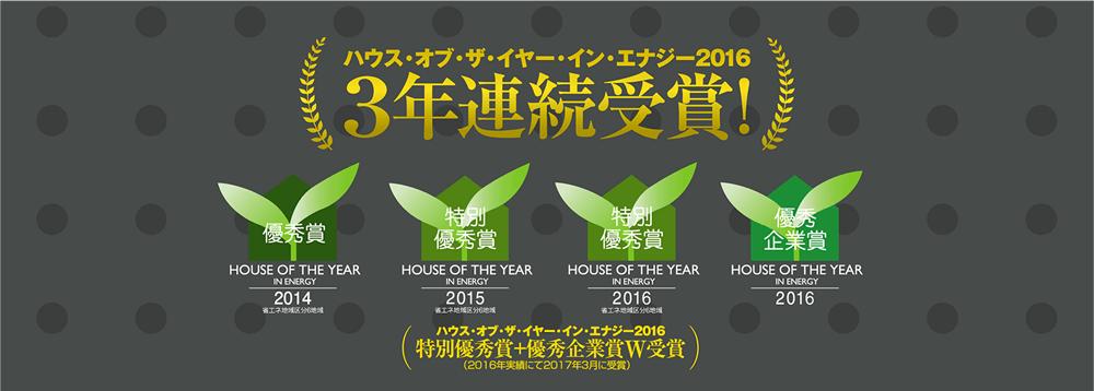 ハウス・オブ・ザ・イヤー・イン・エナジー3年連続受賞