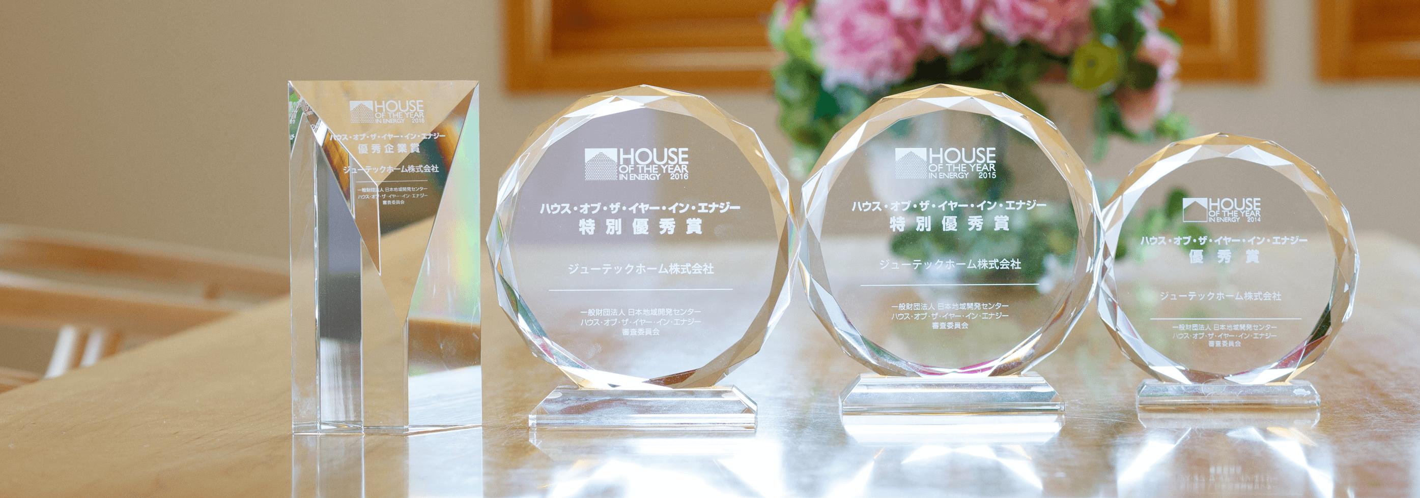 ハウス・オブ・ザ・イヤー・イン・エナジー2016 特別優秀賞+優秀企業賞をW受賞