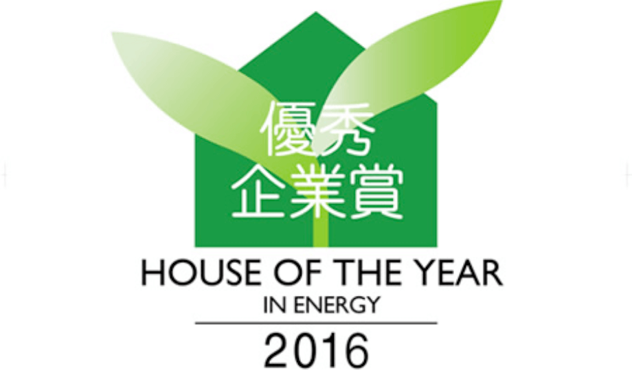 ジューテックホーム ハウス・オブ・ザ・イヤー・イン・エナジー2016
