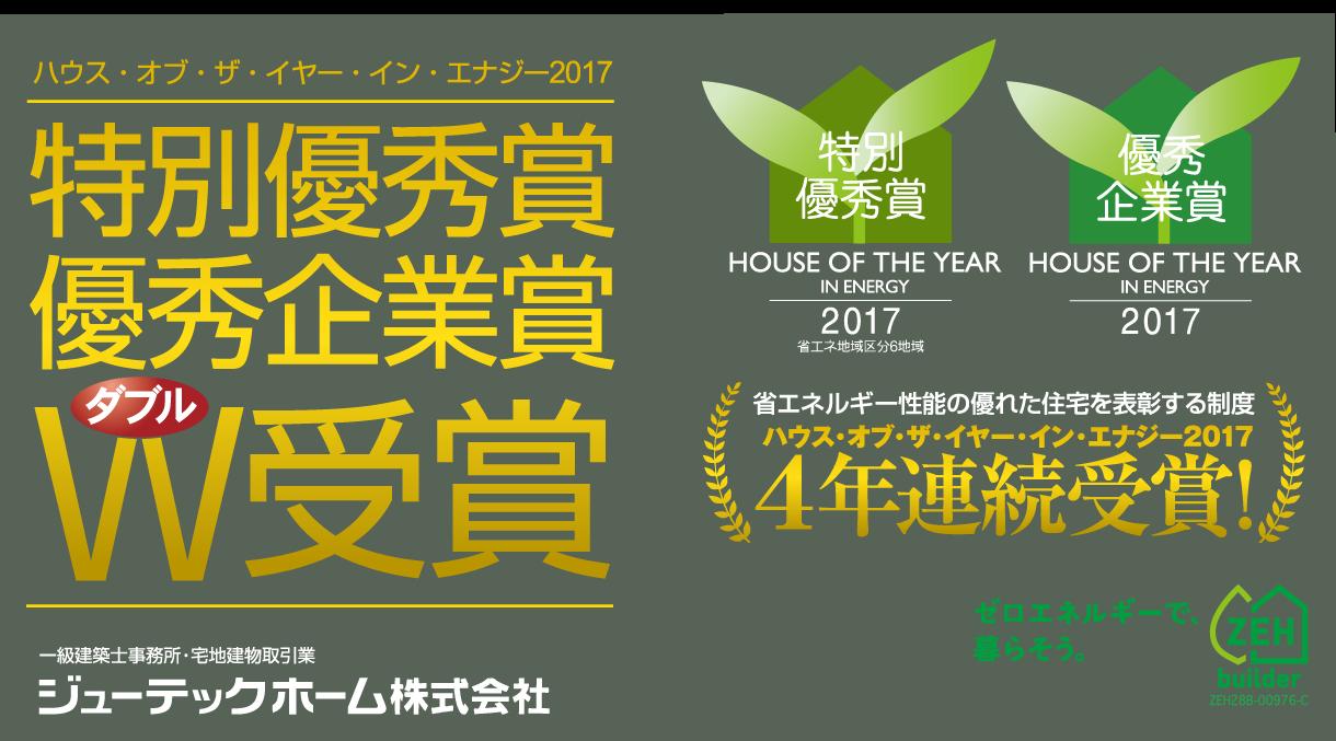 ジューテックホーム ハウス・オブ・ザ・イヤー・イン・エナジー2017 特別優秀賞 優秀企業賞 W受賞
