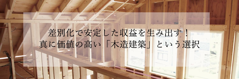 木造省エネ建築