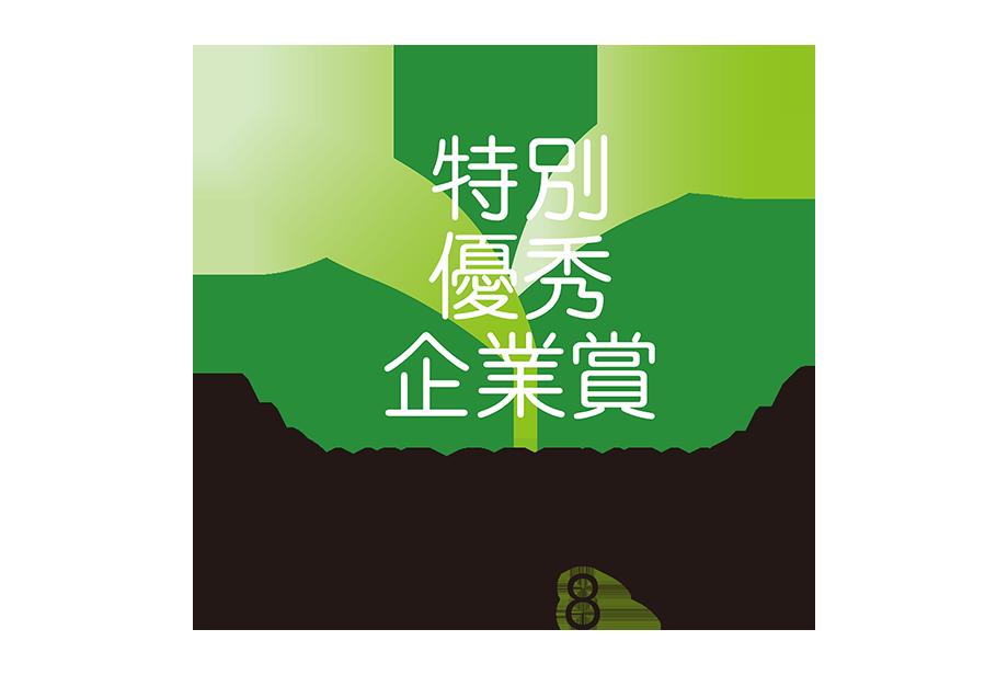 ジューテックホーム ハウス・オブ・ザ・イヤー・イン・エナジー2018