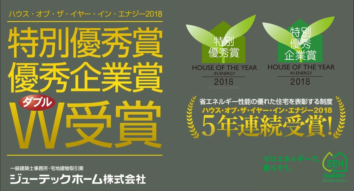 ジューテックホーム ハウス・オブ・ザ・イヤー・イン・エナジー2018 特別優秀賞 優秀企業賞 W受賞