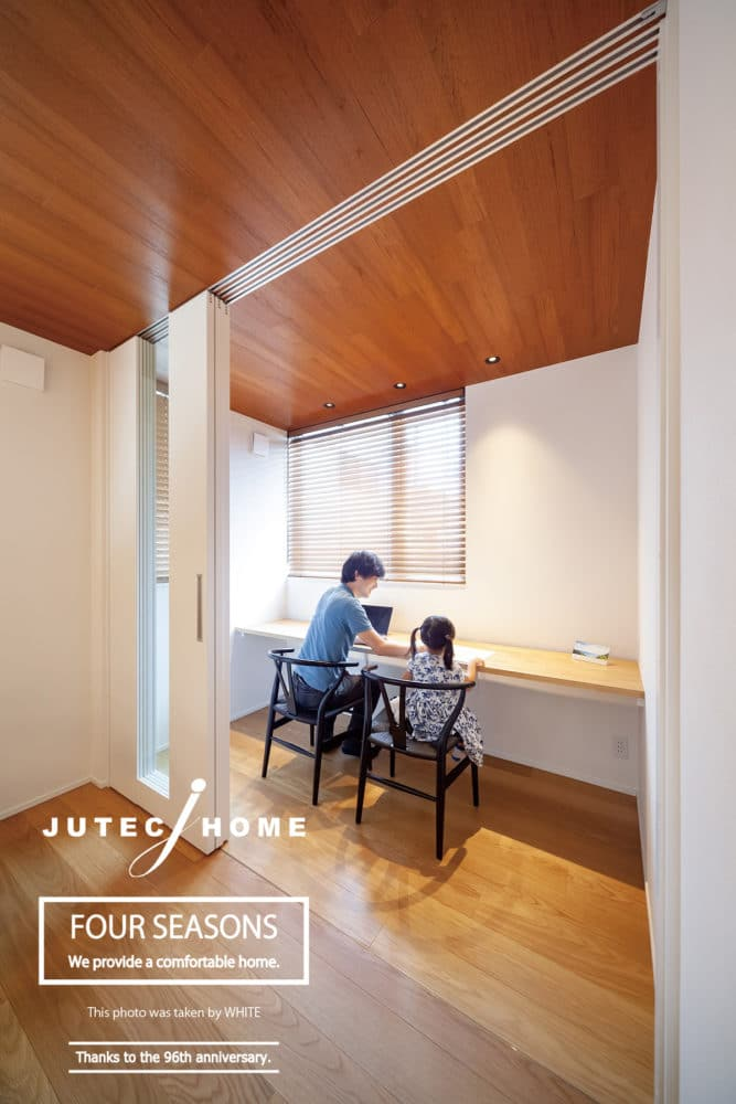 注文住宅専門誌SUUMO「東京・神奈川で建てる注文住宅」に ...